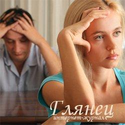 Разногласия с мужем