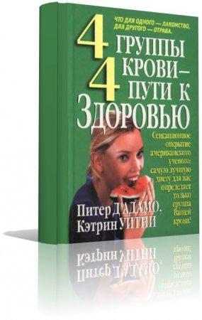 Питер Д Адамо книги фото