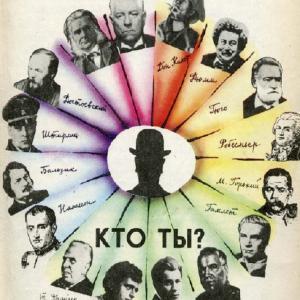 Соционический тест Гуленко фото