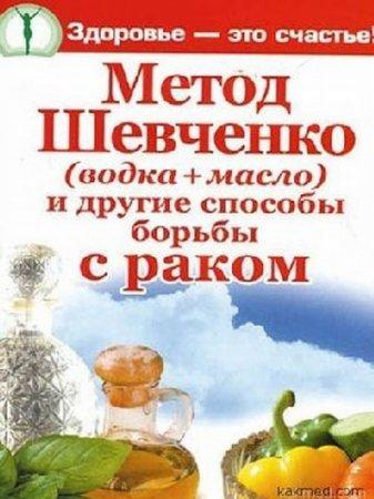 Рецепт Шевченко «Масло с водкой» фото