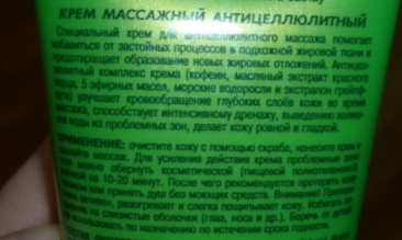 Состав антицеллюлитного крема Витекс фото