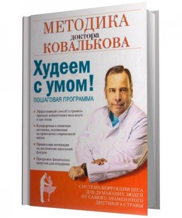 Методика похудения доктора Ковалькова фото