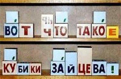 Кубики Зайцева – видео уроки. Учим детей читать, писать и считать быстро и просто.