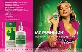 Мирамистин реклама